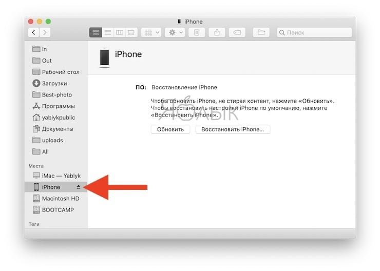 Как активировать режим восстановления на iPhone
