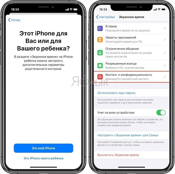 Как спрятать стандартное приложение в iOS и iPadOS?