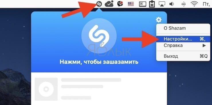 Шазам (Shazam) на Mac