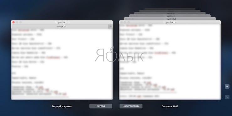 Версии, или как восстановить пропавший документ на Mac