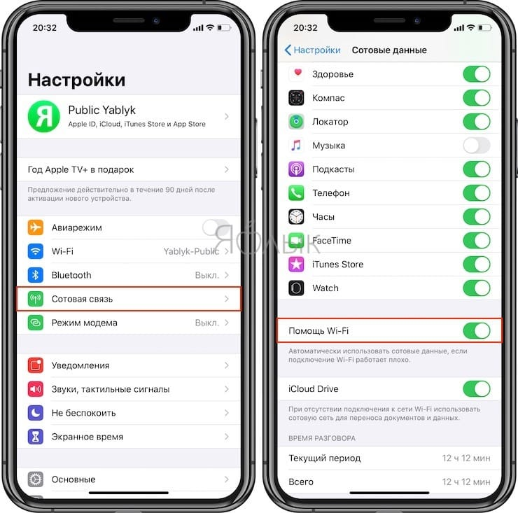 Зачем в iOS нужна функция «Помощь с Wi-Fi» и как она может навредить вам