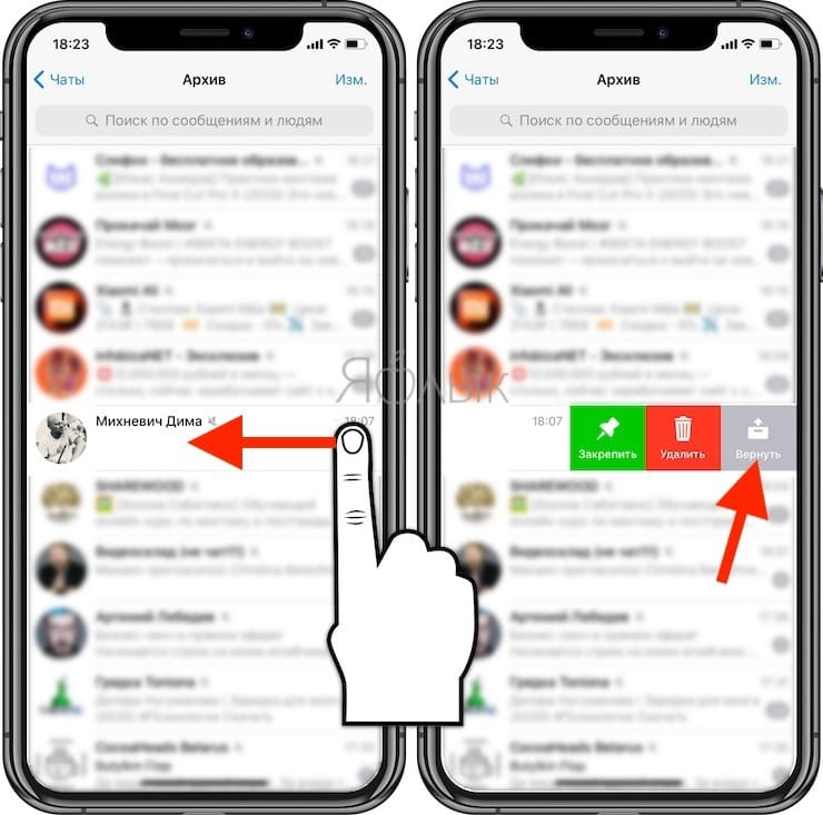 Как создавать папки с чатами в Телеграм
