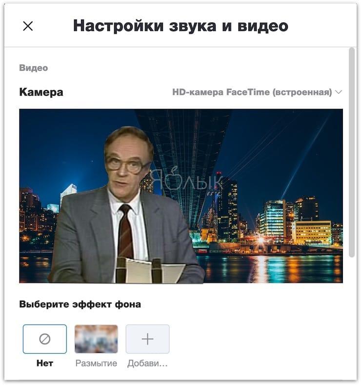 Как добавить собственный фон в текущий звонок в Skype