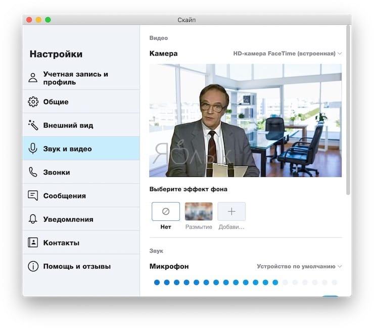 Как настроить пользовательский фон для всех звонков в Skype