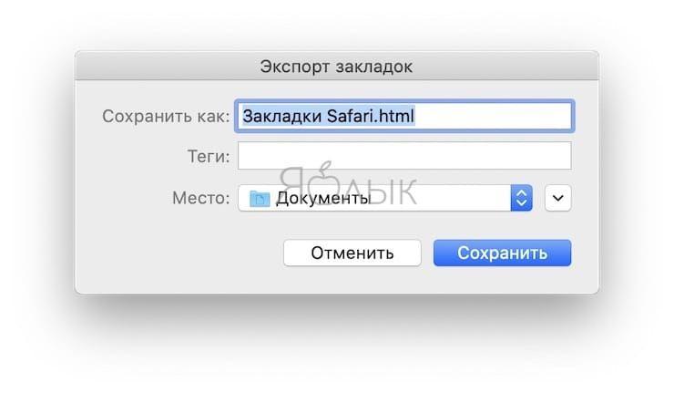 Как экспортировать файл закладок из Safari