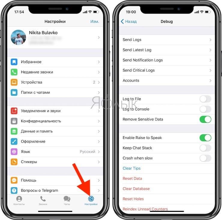 Как открыть меню скрытых настроек в Telegram