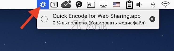 Как быстро конвертировать видео для загрузки в Интернет на Mac