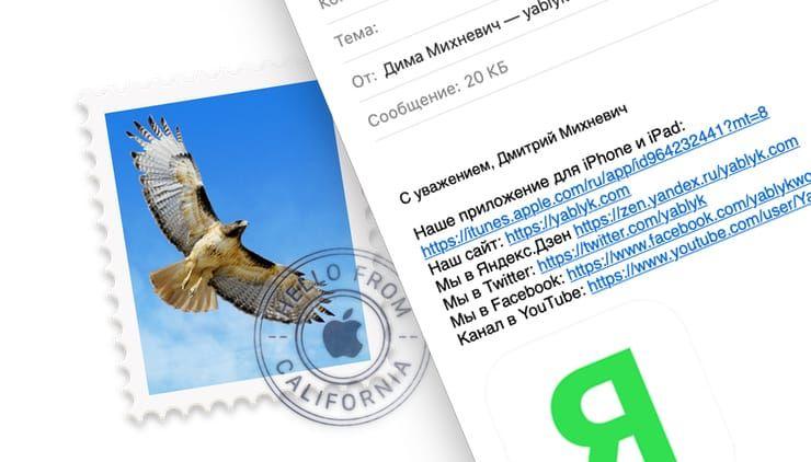 Как создать HTML-подпись с картинкой для электронных писем на Mac