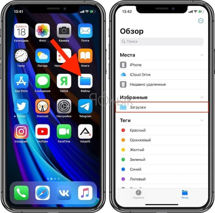 Куда сохранять файлы на iPhone и iPad?