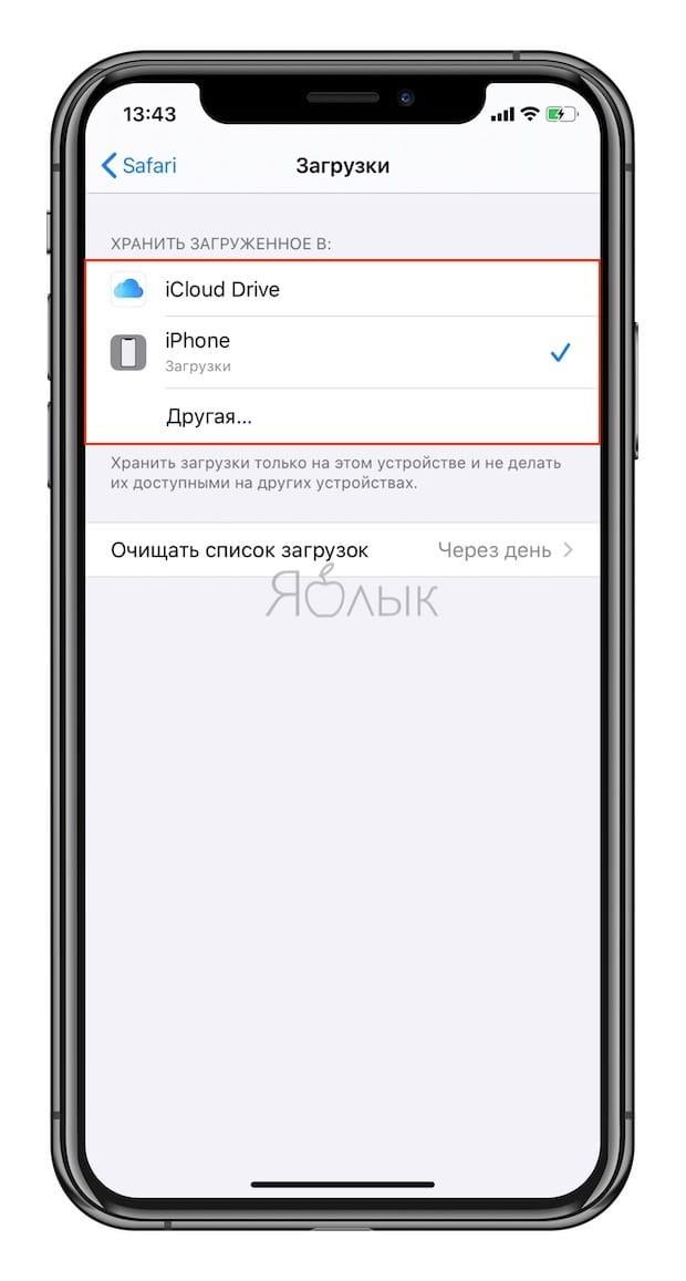 Как изменить местоположение папки Загрузки на iPhone и iPad?