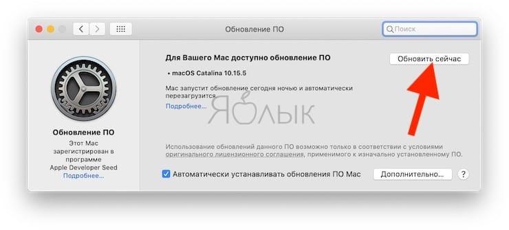 Установите обновления macOS