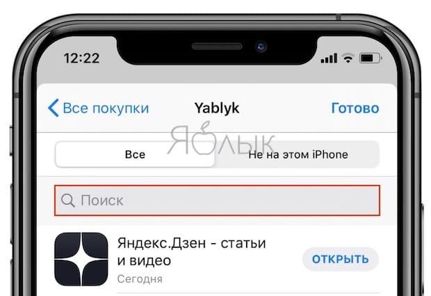 Как восстановить удаленное приложение из Покупок iPhone или iPad