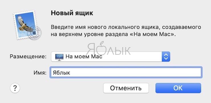 Как создать шаблон e-mail в приложении Почта на Mac