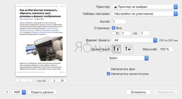 Как на Mac распечатать (сохранить) страницу сайта без рекламы и лишних блоков