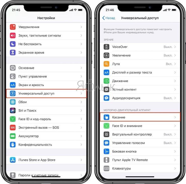 Как отключить возможность включения экрана касанием на iPhone