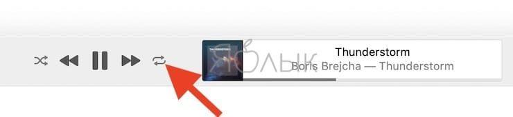 Как включить трек или альбом по кругу в приложении Музыка на Mac