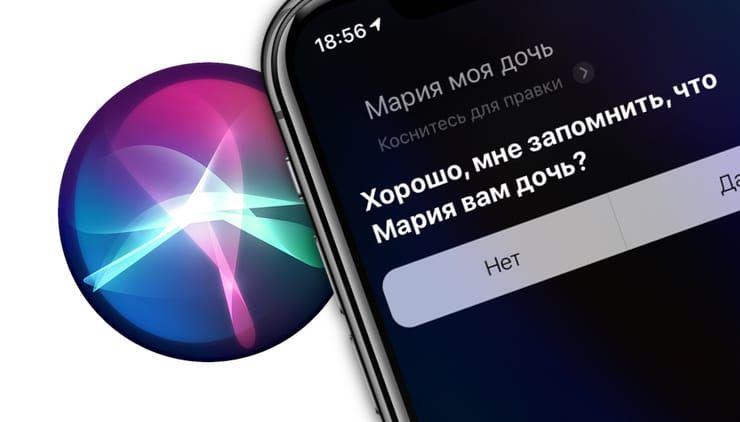 Как объяснить Siri, кто является вашим другом, братом, женой, детьми