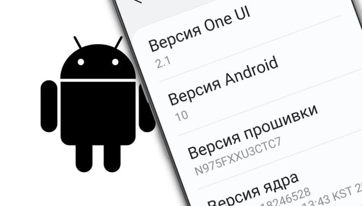 Как узнать версию Android на телефоне или планшете?