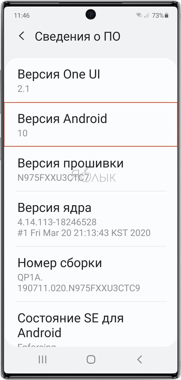 Как проверить, какая версия Android установлена на телефоне или планшете?