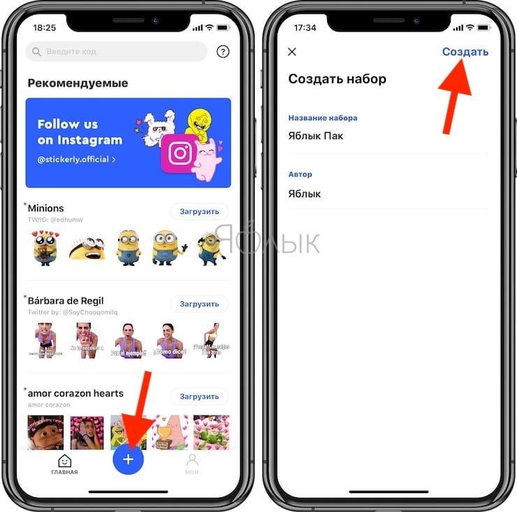 Как делать собственные стикеры для WhatsApp на iPhone и Android