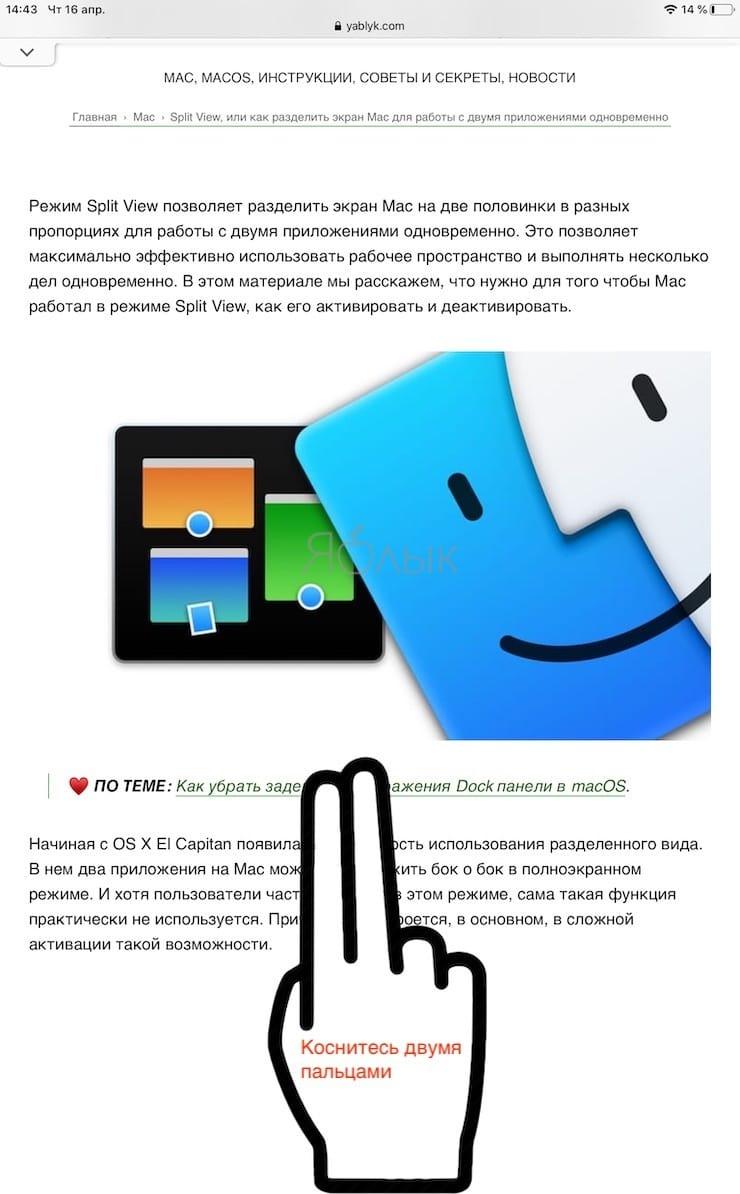 Как открывать сайты в новой вкладке Safari на iPad