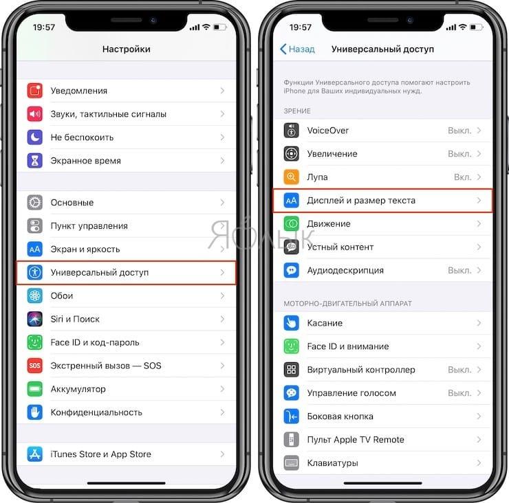 Как включить или выключить Автояркость на iPhone в iOS