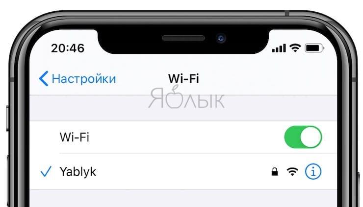Как передать пароль от Wi-Fi на чужой iPhone