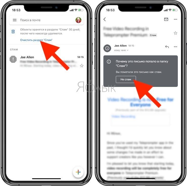 Как найти папку «Спам» в мобильном приложении в Gmail