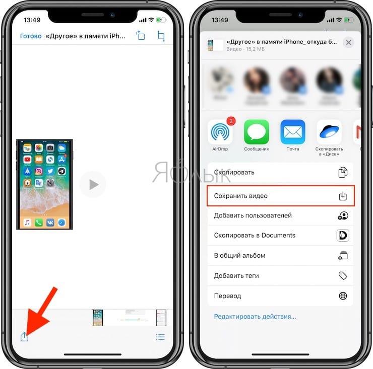 Как скачать видео на iPhone и iPad из Интернета?