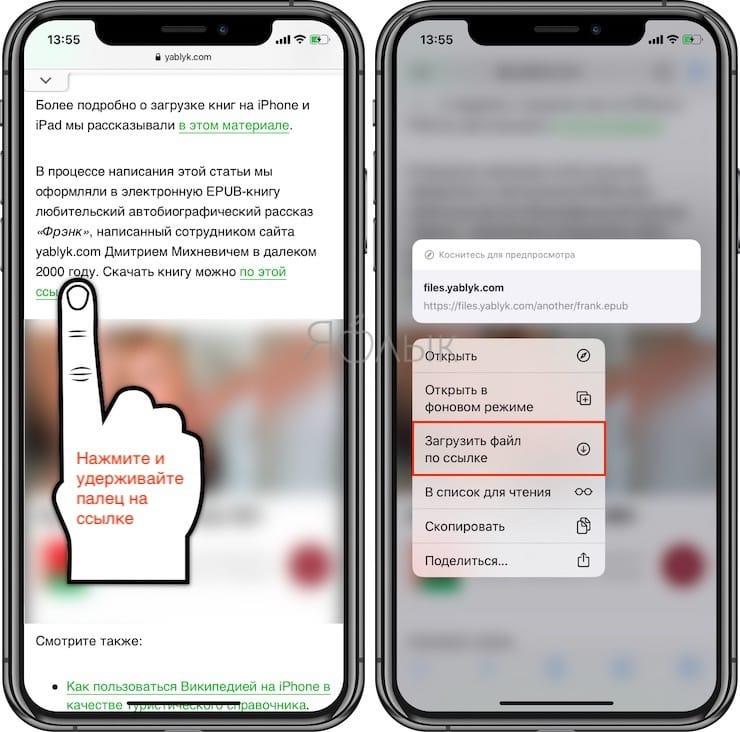Как скачать документы (файлы) на iPhone и iPad?