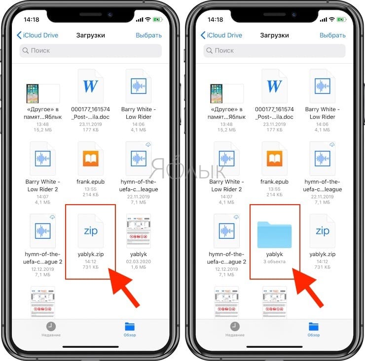 Как скачать zip-архивы на iPhone?