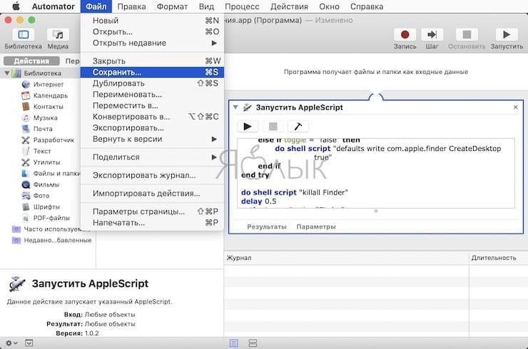 Как прятать все иконки с рабочего стола Mac при помощи Automator