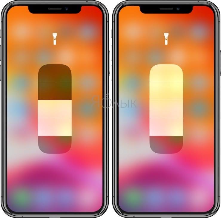 Как регулировать яркость фонарика в iPhone
