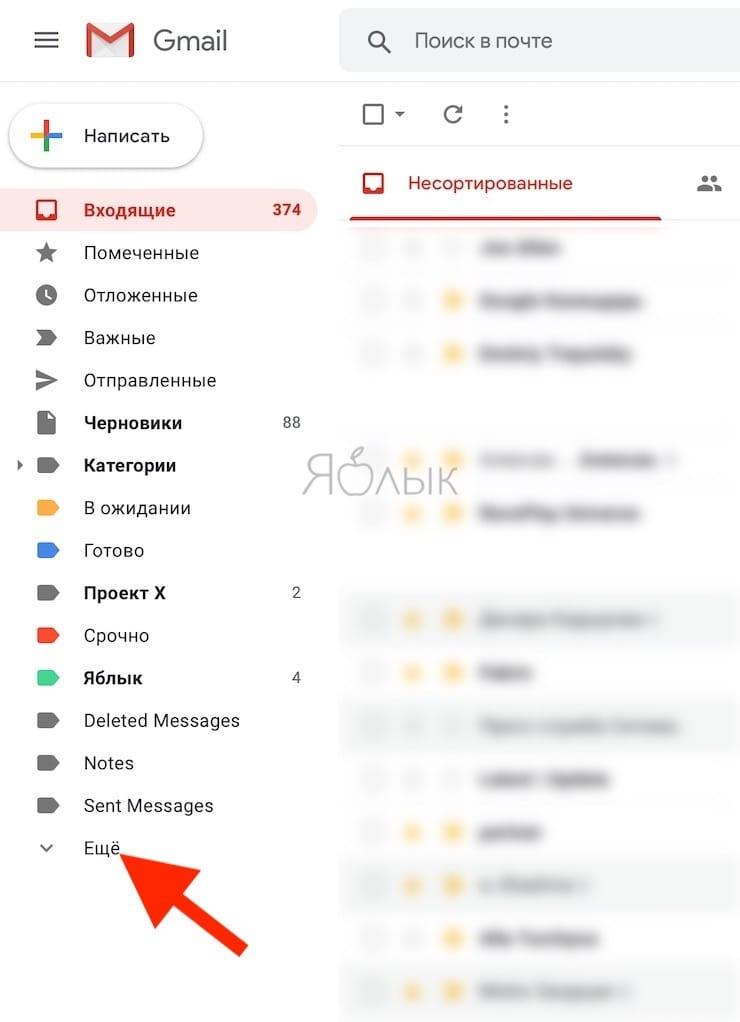 Как найти папку «Спам» в Gmail на компьютере