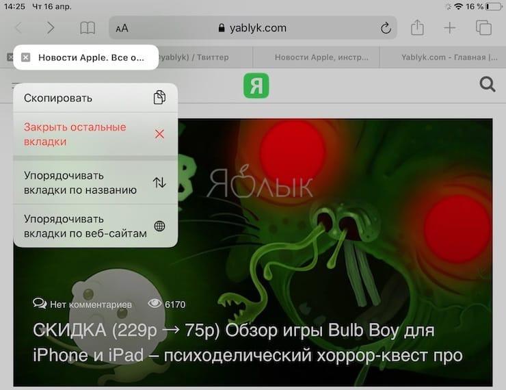Как автоматически сортировать вкладки Safari на iPad