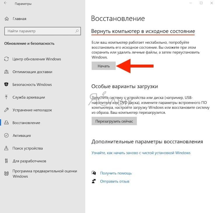 Как сделать сброс Windows 10 до заводских настроек
