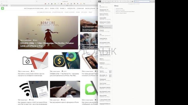 Как расположить два приложения рядом друг с другом в режиме Split View на Mac
