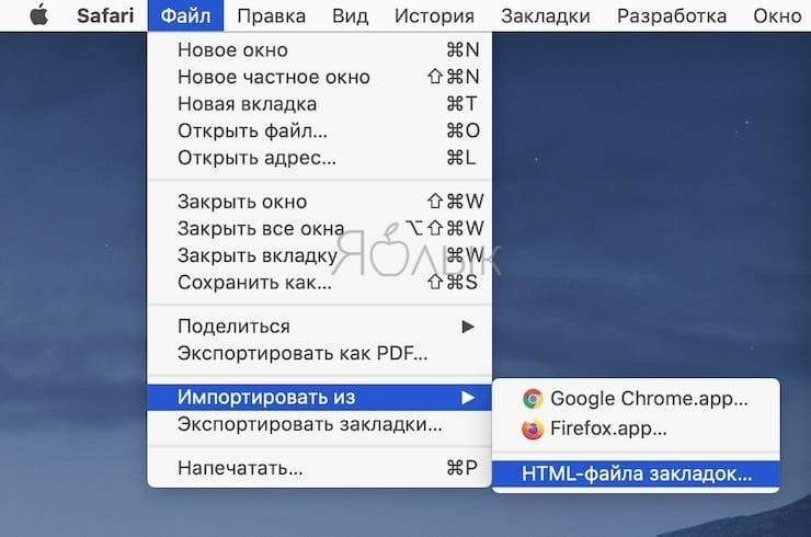 Как импортировать HTML-файл закладок в Safari на Mac