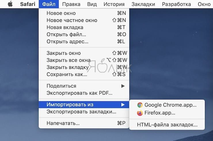 Как вручную перенести закладки из Google Chrome, Firefox и т.д. в Safari на Mac