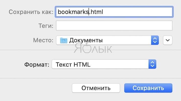 Как экспортировать файл закладок из Google Chrome