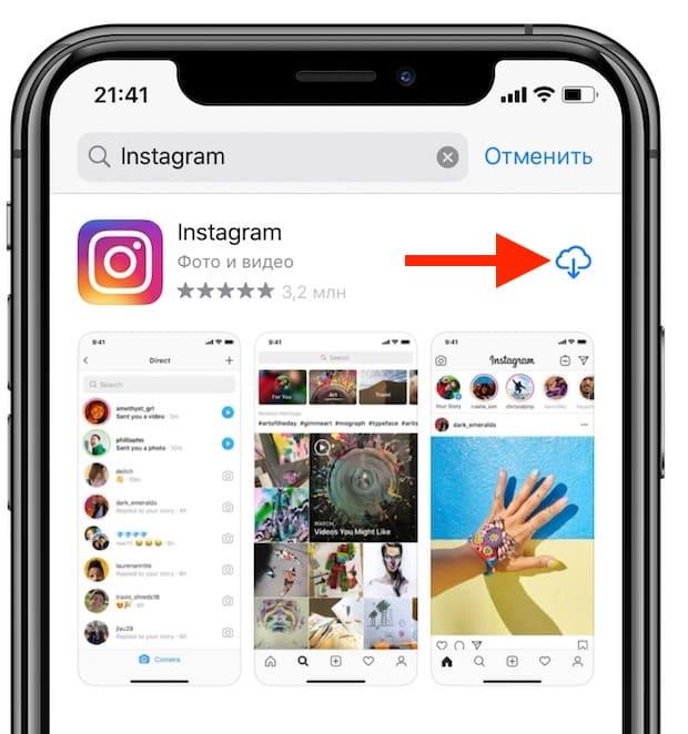 Как очистить кэш Instagram на iPhone