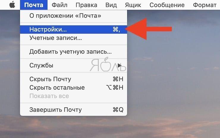 Настройки приложения Почта на Mac