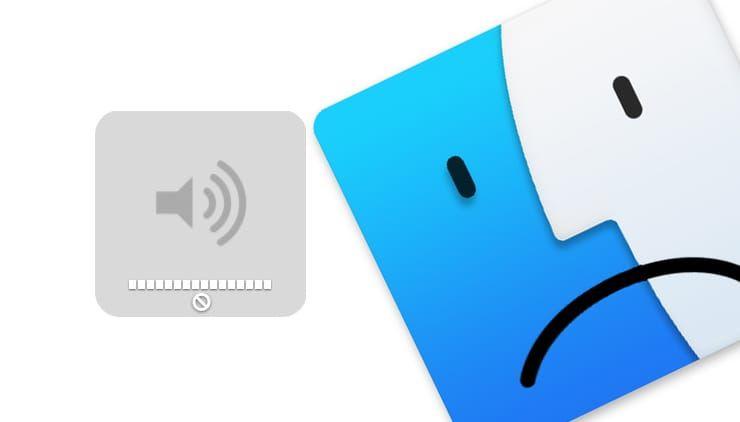 Нет звука на Mac (macOS): 3 способа решения проблемы
