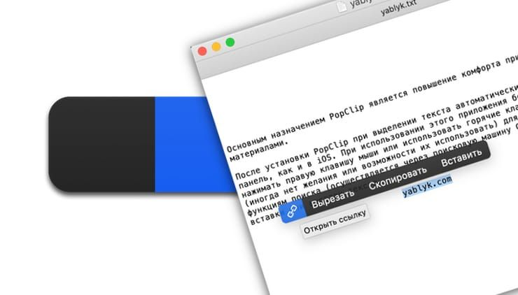 Обзор PopClip – удобное меню действий iOS в macOS