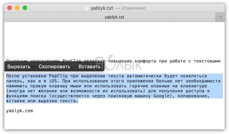 Обзор PopClip – удобное меню действий «как в iOS» в macOS