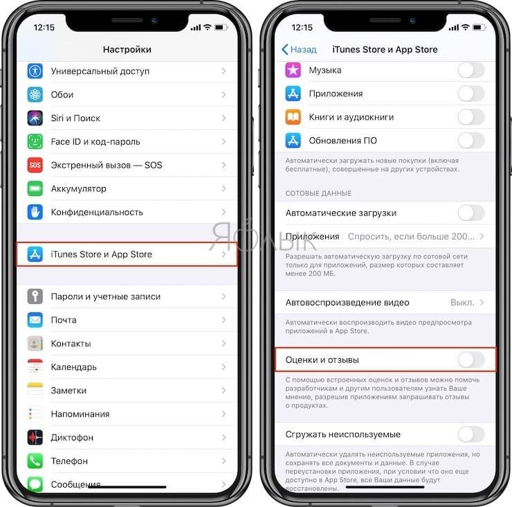 Отключаемуведомления с просьбами об оценках и отзывах в приложениях на iPhone и iPad
