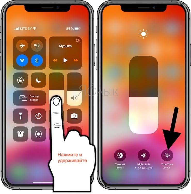 Что такое дисплей True Tone и как его отключить на iPhone