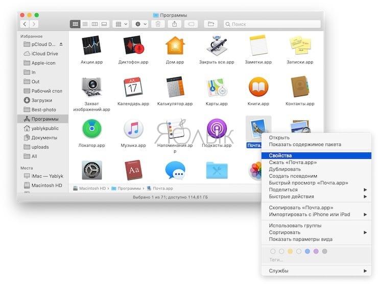 Как из macOS приложения извлечь иконку большого разрешения