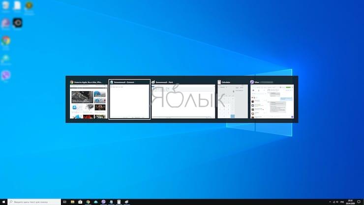 Переключение между окнами в Windows