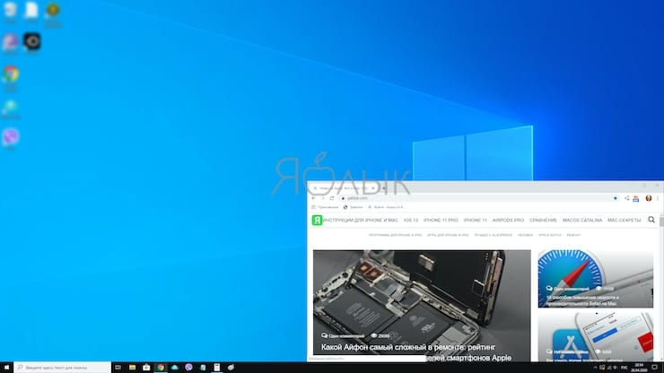 Как привязать окна к половине или четверти рабочего стола в Windows